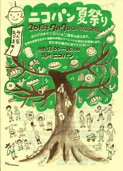 ニコパン夏祭り表400.jpg