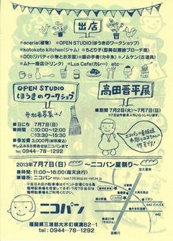 ニコパン夏祭り裏400.jpg